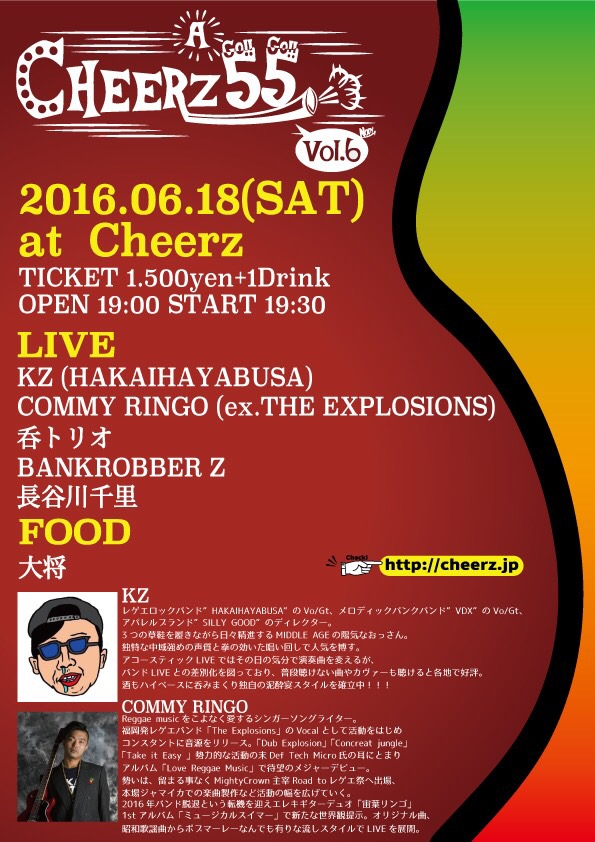 CHEERZ A GO!!GO!! Vol.6