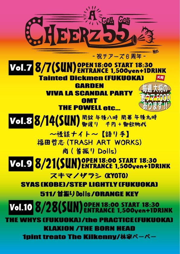 CHEERZ A GO!!GO!! Vol.9