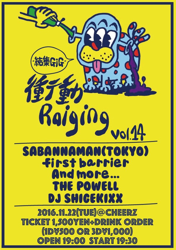 衝動Raiging Vol.14