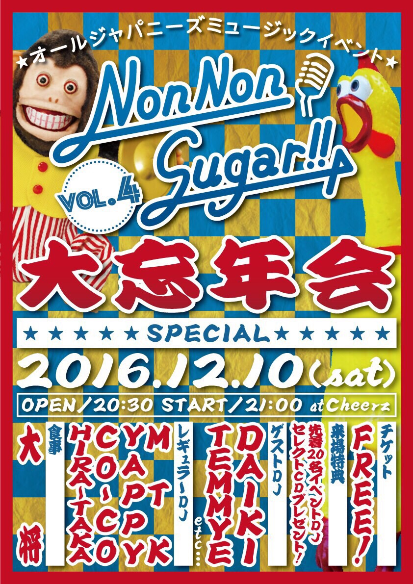NON NON SUGAR vol.4