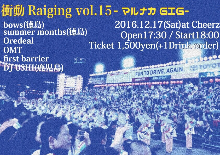 衝動Rainging vol.15