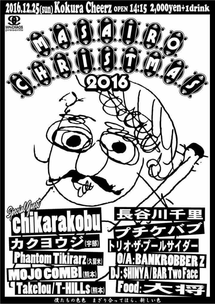 まさいろクリスマス2016 in Kokura Cheerz