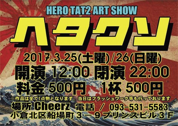HERO TAT2 ART SHOW