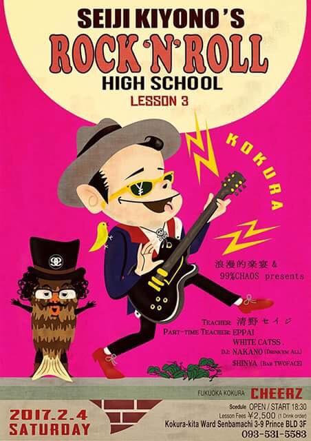 浪漫的楽宴&99%CHAOS presents 【清野セイジのロックンロール・ハイスクール小倉校開校!!】