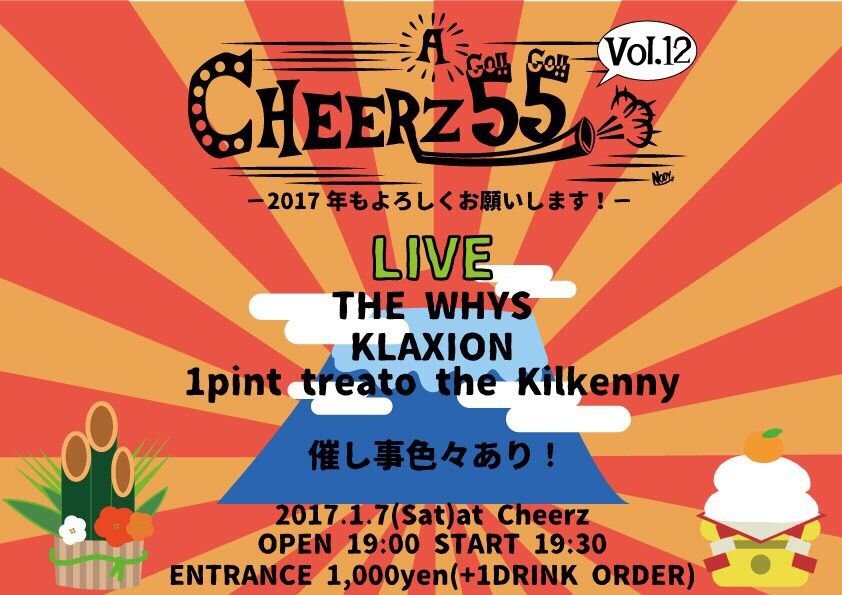 CHEERZ A GO!!GO!! vol.12