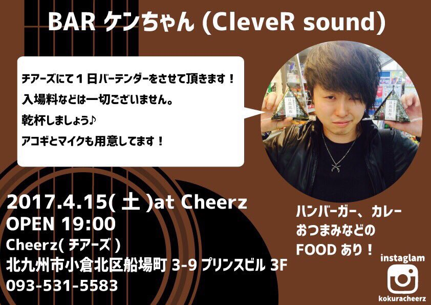 BAR ケンちゃん(CleveR sound)
