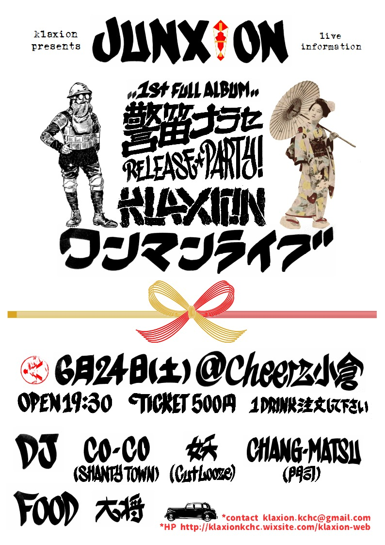 "KLAXION presents 1st FULL ALBUM ""警笛ナラセ"" RELEASE PARTY!"