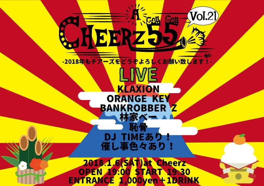 CHEERZ A GO!!GO!! vol.21