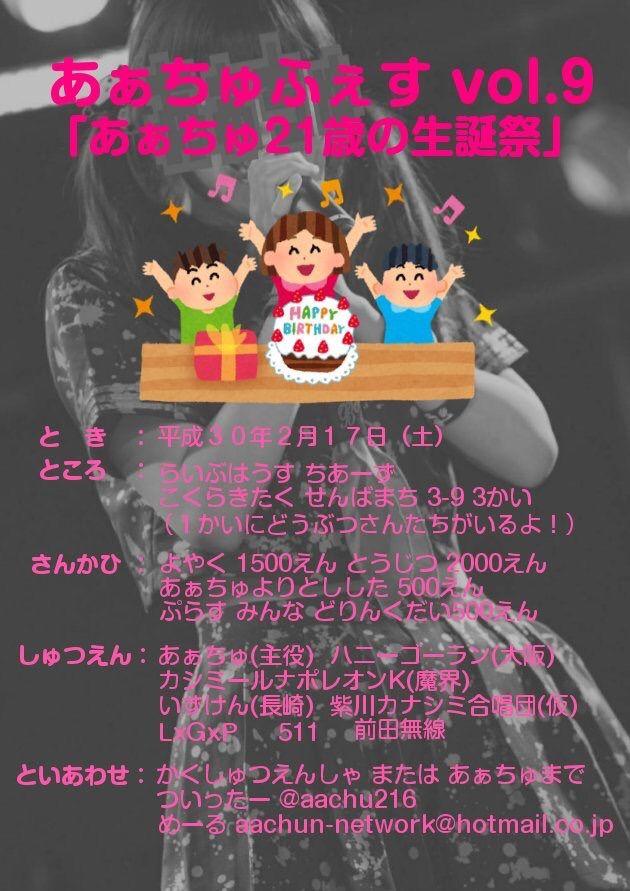 あぁちゅふぇす vol.9