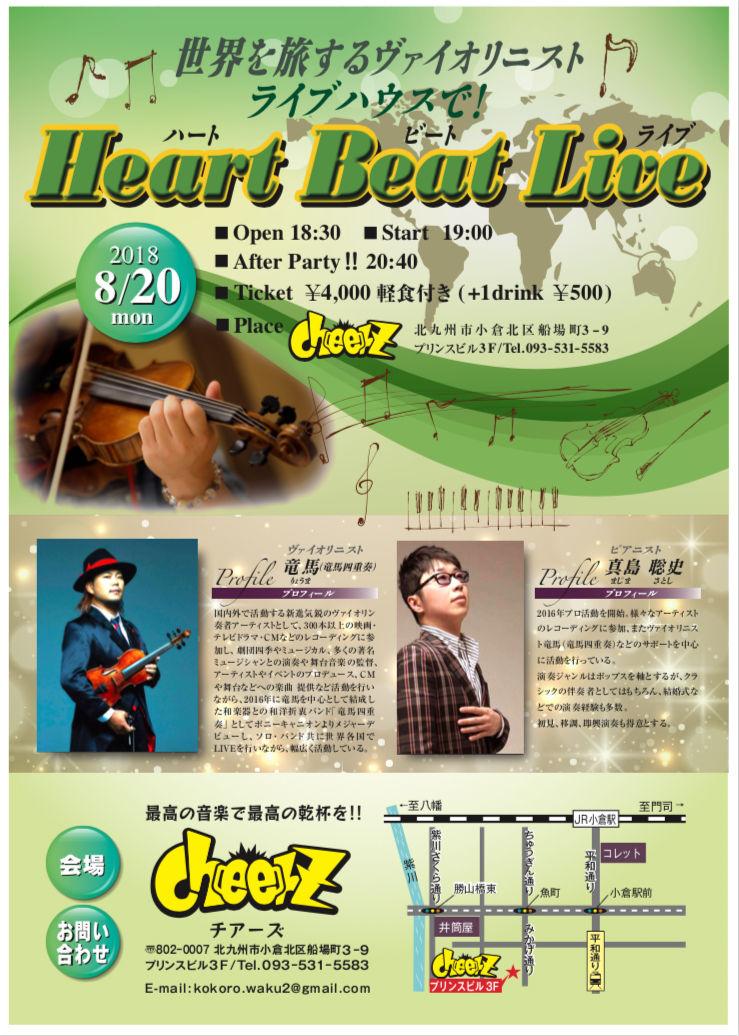 Heart Beat Live