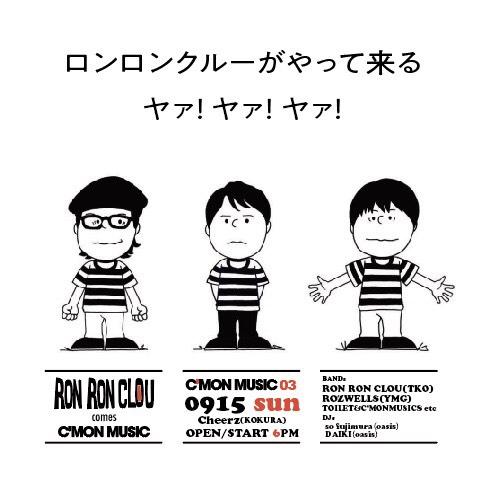 C'MON MUSIC vol.3