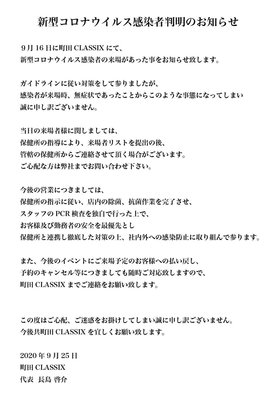 【新型コロナウイルス感染者判明のお知らせ】