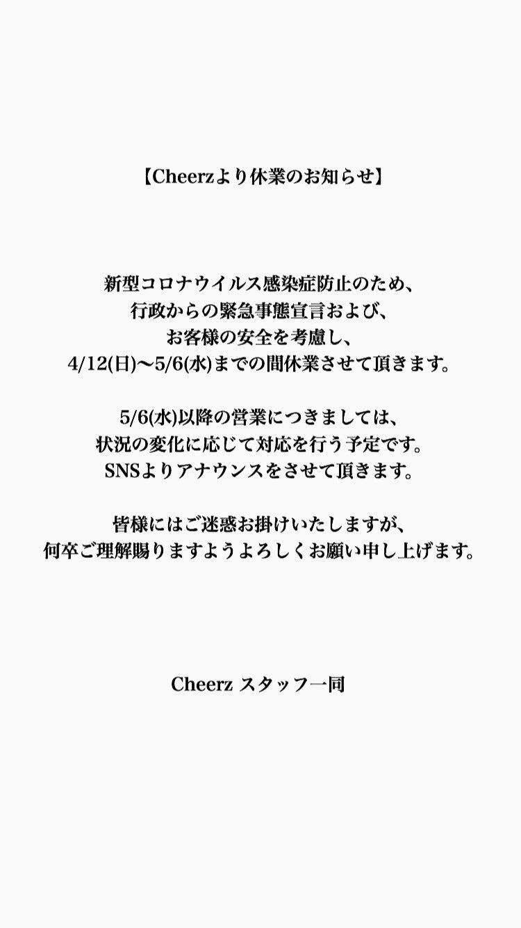 【Cheerzより休業のお知らせ】
